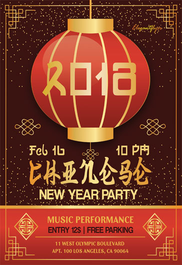 Chinese New Year V05 – Flyer PSD Template
